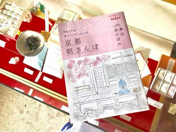 JR東海「そうだ 京都、行こう。」× 雑誌「SAVVY]